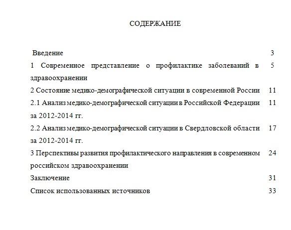 Образцы оформления титульного листа содержания введения списка  Образец оформления содержания оглавления курсовой работы