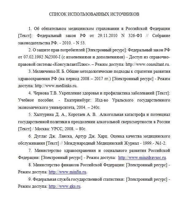 Образцы оформления титульного листа содержания введения списка  Образец оформления списка использованных источников курсовой работы