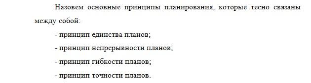 Требования к оформлению контрольных рефератов отчетов по  При необходимости ссылки в тексте работы на один из элементов перечисления вместо дефиса ставятся строчные буквы в порядке русского алфавита